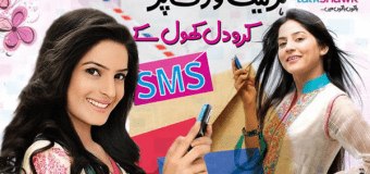 Free SMS to Telenor