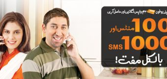 Free SMS to Ufone