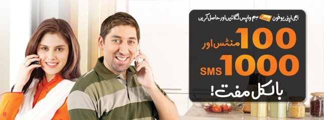 free-sms-to-ufone